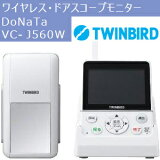 【送料無料】DoNaTa(ドナタ)ワイヤレス・ドアスコープモニター[既存のインターホンとVCJ560Wでドアホンへ]【RCP】TWINBIRD(ツインバード) VC-J560W