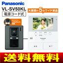 【送料無料】(VLSV50KL)パナソニック テレビドアホン 大画面 5型ワイドカラー液晶(5インチ)【RCP】ドアフォン(Panasonic) VL-SV50KL