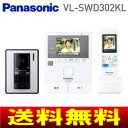 【送料無料】パナソニック(Panasonic) ワイヤレスモニター付テレビドアホン 電源コード式 どこでもドアホン【RCP】 VL-SWD302KL