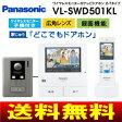 【送料無料】【VLSWD501KL】パナソニック(Panasonic) ワイヤレスモニター付テレビドアホン(DECT準拠方式) 電源コード式 どこでもドアホン 5インチモニター 録画機能付【RCP】【02P09Jul16】 VL-SWD501KL