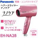 【送料無料】【EH-NA28(P)】パナソニック(Panasonic) ヘアードライヤー ナノケア(ナノイー美容)【RCP】ピンク EH-NA28-P