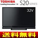 【送料無料】東芝(TOSHIBA) 32型液晶テレビ(32インチ) USB外付けハードディスク録画対応【RCP】REGZA(レグザ) 32S20