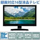 【送料無料】エスキュービズム 16型液晶テレビ・16インチ 地上デジタル専用液晶TV USB外付HDD録画対応 コンパクトテレビ(小型TV・ミニTV)【RCP】S-cubism 新品 AT-16G01SR