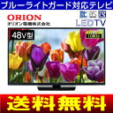 【送料無料】48V型(48型・48インチ) 液晶テレビ USBハードディスク録画機能(地デジ裏録可能) ブルーライトガード機能搭載 フルハイビジョンTV【02P12May14】【15-May】 オリオン(ORION) DNX48-3BP