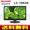 【送料無料】【LC19K40B】SHARP(シャープ) AQUOS(アクオス) 19型液晶テレビ(19インチ) 3波対応(地デジ・BS・CS対応) 外付けHDD録画機能搭載【RCP】 LC-19K40-B