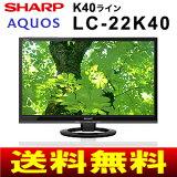 【送料無料】SHARP(シャープ) 液晶テレビ 22型・22インチ 録画機能付き(USB外付けハードディスク対応)【RCP】AQUOS(アクオス) LC-22K40-B