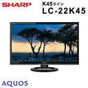 【送料無料】SHARP(シャープ) 液晶テレビ 22型・22インチ 録画機能付き(USB外付けハードディスク対応)【RCP】AQUOS(アクオス) LC-22K45-B