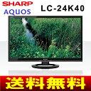 【送料無料】【LC-24K40B】SHARP(シャープ) AQUOS(アクオス) 24型液晶テレビ(24インチ) 3波対応(地デジ・BS・CS対応) 外付けHDD録画機能搭載【RCP】 LC-24K40-B