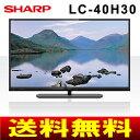 【送料無料】【LC-40H30】シャープ AQUOS(アクオス) 40V型液晶テレビ(40型ワイド・40インチ)【RCP】SHARP LC-40H30