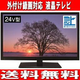 【期間限定ポイント2倍】24型 液晶テレビ フルハイビジョン対応 外付けHDD録画機能搭載 地デジのみ【RCP】アズマ(EAST) LE-24HDG100
