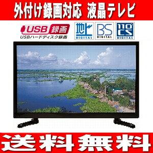 【送料無料】24型 液晶テレビ フルハイビジョン対応 外付けHDD録画機能搭載 3波対応(地デジ・BS・CS)【RCP】アズマ(EAST) LE-24HDG300