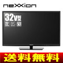 【送料無料】neXXion(ネクシオン) 32型液晶テレビ(32インチ) 3波対応モデル(地デジ・BS・CS)【RCP】 WS-TV3249B