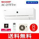 【送料無料】SHARP(シャープ) ルームエアコン 高濃度プラズマクラスター7000 主に8畳用【RCP】 AC-257FT-W