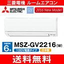 【送料無料】【MSZGV2216W】三菱 ルームエアコン 霧ヶ峰 6畳用【RCP】 MSZ-GV2216-W