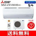 【送料無料】【MSZ-ZXV8018SW】三菱 ルームエアコ...