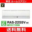 【期間限定ポイント2倍】【送料無料】【RAS2255V】東芝(TOSHIBA) ルームエアコン 主に6畳用(省エネ・節電)【RCP】 RAS-2255V(W)