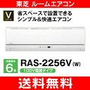 【送料無料】【RAS2256V】東芝(TOSHIBA) ルームエアコン 主に6畳用(省エネ・節電)【RCP】 RAS-2256V(W)