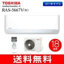 【送料無料】【RAS5667V】東芝(TOSHIBA) ルームエアコン 主に18畳用(省エネ・節電)【RCP】 RAS-5667V(W)