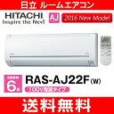 【送料無料】日立 ルームエアコン 白くまくん AJシリーズ 2016年モデル 6畳程度【RCP】【02P18Jun16】 RAS-AJ22F(W)