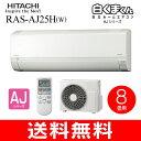 【送料無料】日立 ルームエアコン 白くまくん AJシリーズ 2018年モデル 8畳程度【RCP】 RAS-AJ25H(W)