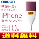 【送料無料】【MC-652LC(PK)】婦人体温計・基礎体温計・婦人用体温計 iPhone・Android対応 約10秒予測検温(口中専用)【RCP】オムロン(OMRON) MC-652LC-PK(ピンク)