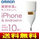 【宅配便・送料無料】【MC-652LC(W)】婦人体温計・基礎体温計・婦人用体温計 iPhone・Android対応 約10秒予測検温(口中専用)【RCP】オムロン(OMRON) MC-652LC-W(ホワイト)