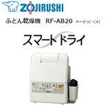 【送料無料】(RF-AB20)象印 布団乾燥機 スマートドライ マット・ホース不要 ふとん乾燥・衣類乾燥(部屋干し)くつ乾燥【RCP】ZOJIRUSHI RF-AB20-CA