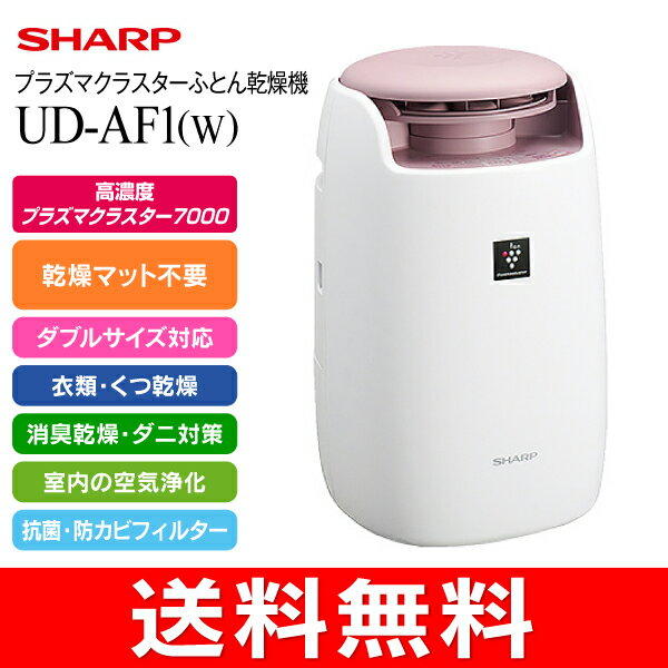 【送料無料】(UDAF1W) シャープ(SHARP) ふとん乾燥機(プラズマクラスター布団乾燥機) ふとん乾燥・衣類乾燥(部屋干し)【RCP】 UD-AF1-W