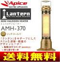 【通常ポイント2倍】「ランタン」をモチーフにしたスリムな速暖・軽量のデザインヒーター【送料無料】【smtb-u】アピックス ランタン[Lantern 速暖・軽量] ミニハロゲンヒーター(デザインヒーター、電気ストーブ)【18Nov11P】【21Nov11P】 AMH-370-GD(ゴールド)