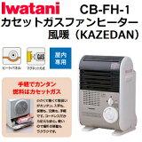�������ꡧȢ���ʡۡ�����̵����(CB-FH-1)Iwatani(���勵��) �����åȥ����ե���ҡ�����������(KAZEDAN)��RCP�۴�ë���ȡ�(��)CB-FH-1