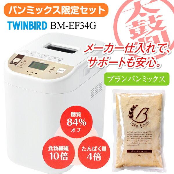 【送料無料】ツインバード Take bran! ブランパンメーカー ホームベーカリー 1.5斤対応【限定セット品:低糖質ブランパンミックス1斤分付】(パン焼き機 パン焼き器 もち(餅つき機)【RCP】シャンパンゴールド TWINBIRD BM-EF34G+ミックス