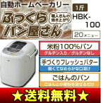 【期間限定ポイント2倍】【送料無料】【hbk-100】ホームベーカリー 職人さんの「ふっくらパン屋さん」(パン焼き機、パン焼き器、米粉100%パン、フレッシュバター)【RCP】【02P04Jul15】MK HBK-100
