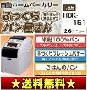 【送料無料】ホームベーカリー職人さんの「ふっくらパン屋さん」(パン焼き機、パン焼き器、米粉100%パン、フレッシュバター)【02P01Jun14】MK HBK-151