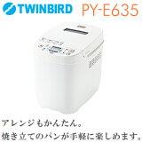 【送料無料】ツインバード ホームベーカリー(パン焼き機/パン焼き器)甘酒/焼きいも/もち(餅つき機)/ごはんパン/生地作り【RCP】TWINBIRD(PYE635) PY-E635W