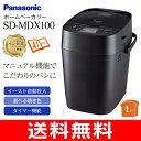 【送料無料】【SDMDX100K】パナソニック(Panasonic) ホームベーカリー(餅つき機) 1