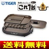 【送料無料】タイガー魔法瓶(TIGER) ホットプレート これ1台 3枚プレート(たこ焼き・穴あき波形・平面)【RCP】 CRC-B300-T