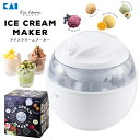 【送料無料】貝印 KHS アイスクリームメーカー コンパクトサイズ ICE CREAM MAKER レシピ付き【RCP】300ml KAI DL5929