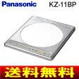【送料無料】パナソニック(Panasonic) IHクッキングヒーター 1口ビルトインタイプ【RCP】【02P18Jun16】 KZ-11BP