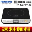 【送料無料】パナソニック(Panasonic) IH調理器(IHクッキングヒーター) 卓上IH調理