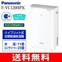 【送料無料】パナソニック(Panasonic) 衣類乾燥除湿機 ハイブリット方式 除湿乾燥