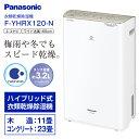 【送料無料】パナソニック(Panasonic) 衣類乾燥除湿機 ハイブリッド方式 除湿乾燥