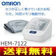【送料無料】【日本製】オムロン(OMRON) 上腕式血圧計(デジタル自動血圧計) HEM-7120シリーズ【RCP】【02P09Jul16】 HEM-7122