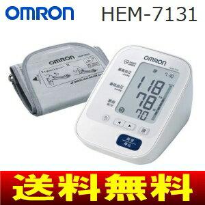 【送料無料】オムロン(OMRON) 上腕式血圧計(デジタル自動血圧計) HEM-7130同等性能品【RCP】【02P11Apr15】 HEM-7131