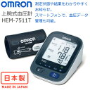 【送料無料】【日本製】【HEM7511T】オムロン 上腕式血圧計・デジタル自動血圧計 スマートフォンアプリで連携可能【RCP】OMRON 上腕血圧計 HEM-7...