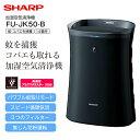 【送料無料】蚊取空清 FU-JK50(B)SHARP 空気清...