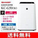 【送料無料】【KC-G50(W)】シャープ 加湿空気清浄機 ...