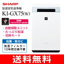 KI-GX75(W)【送料無料】SHARP スピード循環気流搭載 加湿空気清浄機 高濃度プラズマクラスター搭載(花粉症対策・PM2.5対策・除菌・脱臭・空気浄化)【RCP】ホワイト KI-GX75-W