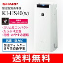 KI-HS40(W)【送料無料】SHARP スピード循環気流...