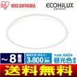 【送料無料】【CL8D-4.0D】アイリスオーヤマ LEDシーリングライト 6畳〜8畳用 調光機能付 LED照明器具【RCP】エコハイルクス(ECOHiLUX) CL8D-4.0D