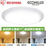 【送料無料】【CL6DL-5.0】アイリスオーヤマ LEDシーリングライト 6畳用 調光機能・調色機能付 LED照明器具【RCP】エコハイルクス(ECOHiLUX) CL6DL-5.0(調色)